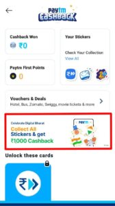 Paytm Digital Bharat Offer