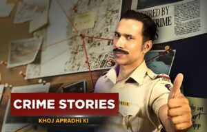 Flipkart Crime Stories Quiz 7 April